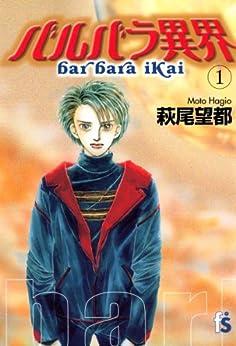 [萩尾望都]のバルバラ異界(1) (flowers コミックス)