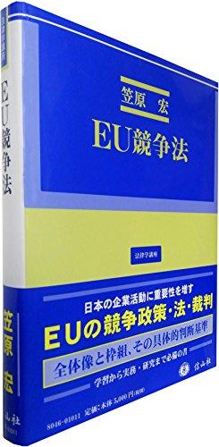 EU競争法 (法律学講座)の詳細を見る