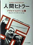 人間ヒトラー (マーザーのヒトラー伝)