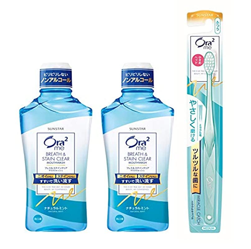 雇うホステル大胆なOra2(オーラツー) ミーマウスウォッシュ ステインクリア 洗口液[ ナチュラルミント ]×2個+ハブラシ付き
