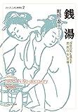 銭湯:「浮世の垢」も落とす庶民の社交場 (シリーズ・ニッポン再発見)