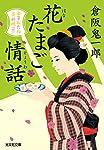 花たまご情話: 南蛮おたね夢料理(四) (光文社時代小説文庫)
