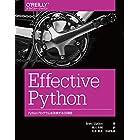 Effective Python ―Pythonプログラムを改良する59項目