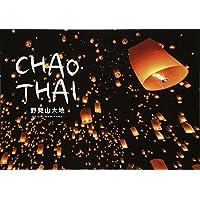 CHAOTHAI(リーブル出版)