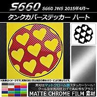 AP タンクカバーステッカー マットクローム調 ハート ホンダ S660 JW5 2015年04月~ ゴールド AP-MTCR2032-GD