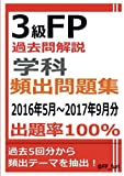 3級FP過去問解説 学科 頻出問題集【出題率100%(2016年5月〜2017年9月)】
