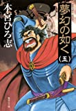 夢幻の如く 5 (集英社文庫―コミック版) (集英社文庫 も 8-73)