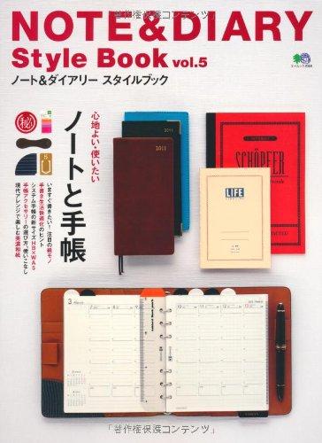 ノート&ダイアリースタイルブック Vol.5 (エイムック 2069)