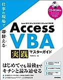 Access VBA 実践マスターガイド?仕事の現場で即使える
