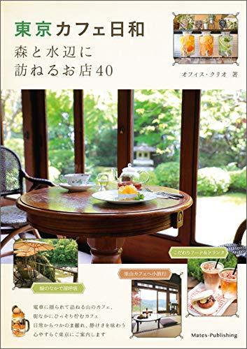 東京 カフェ日和 森と水辺に訪ねるお店40