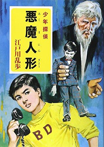 ([え]2-17)悪魔人形 江戸川乱歩・少年探偵17 (ポプラ文庫)の詳細を見る
