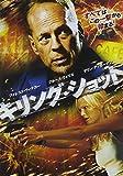 キリング・ショット[DVD]
