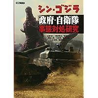 シン・ゴジラ政府・自衛隊 事態対処研究 (ホビージャパンMOOK 789)