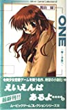 ONE―輝く季節へ (ムービックゲームコレクションシリーズ)