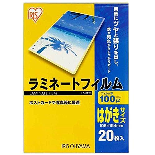 アイリスオーヤマ ラミネートフィルム 100μm はがき サイズ 20枚入 LZ-HA20