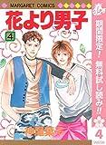 花より男子 カラー版【期間限定無料】 4 (マーガレットコミックスDIGITAL)