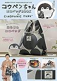 コウペンちゃん エコバッグ BOOK feat.CIAOPANIC TYPY (バラエティ)