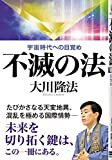 不滅の法―宇宙時代への目覚め (OR books)