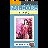 パンドラ 1巻