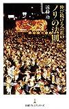 伸び続ける会社の「ノリ」の法則 (日経プレミアシリーズ) (日経プレミアシリーズ 117)