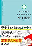 中1数学 (テスト前にまとめるノート改訂版)
