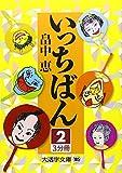 いっちばん〈2〉 (大活字文庫)