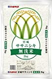 平成29年産 宮城県産 無洗米ササニシキ 2kg