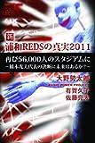 新・浦和REDSの真実2011 - 大野勢太郎&有賀久子・佐藤亮太