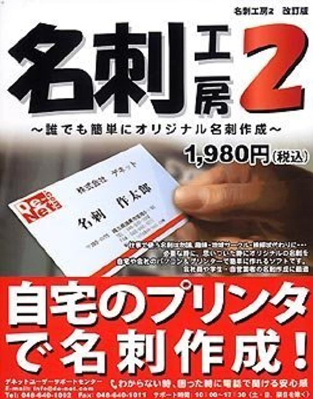チューインガム佐賀チーズ名刺工房 2 改訂版