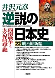 逆説の日本史22 明治維新編 西南戦争と大久保暗殺の謎 (小学館文庫 い 1-37)