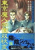 東京魔人学園双妖変―双龍変〈巻之弐〉プレリュード文庫