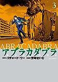 アブラカダブラ ~猟奇犯罪特捜室~ 3 (ビッグコミックス)