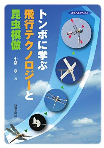 トンボに学ぶ飛行テクノロジーと昆虫模倣の詳細を見る