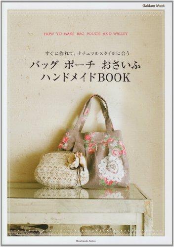 バッグ、ポーチ、おさいふ ハンドメイドBOOK (Gakken Mook Handmade Series)