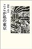 ここが私の東京 (扶桑社BOOKS)