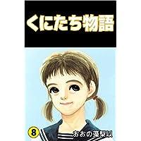 くにたち物語 8巻