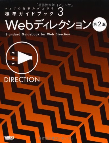 ウェブの仕事力が上がる標準ガイドブック 3 Webディレクション 第2版の詳細を見る