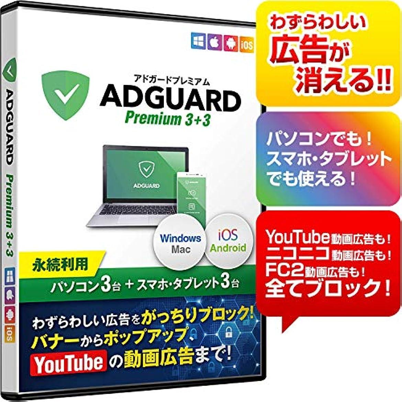 観光に行くズームオーガニック広告 ブロック バナー広告 YouTube ユーチューブ 動画広告 スマホ タブレット パソコン AdGuard(アドガード)Premium 3+3【永続ライセンス版】