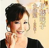 伊藤咲子全曲集~女の歌~