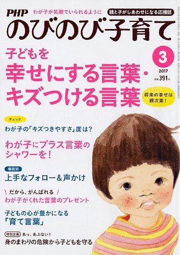 PHPのびのび子育て 2017年 03 月号 [雑誌]