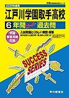 I 4江戸川学園取手高等学校 2020年度用 6年間スーパー過去問 (声教の高校過去問シリーズ)
