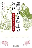 異世界と転生の江戸: 平田篤胤と松浦静山