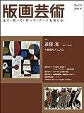 版画芸術 173―見て・買って・作って・アートを楽しむ 特集:斎藤清木版画モダニズム