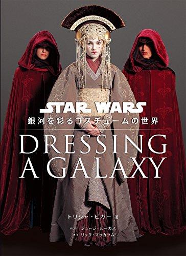 Dressing a Galaxy: スター・ウォーズ 銀河を彩るコスチュームの世界[ハードカバー]