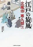 江戸の旋風 北風侍 寒九郎7 (二見時代小説文庫 も 2-34)