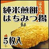 純米煎餅 はちみつ 5枚入