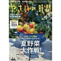 NHK 趣味の園芸 やさいの時間 2018年 04 月号 [雑誌]