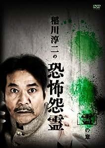 稲川淳二の恐怖怨霊 「霊」の章 [DVD]