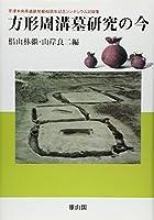 方形周溝墓研究の今―宇津木向原遺跡発掘40周年記念シンポジウム記録集