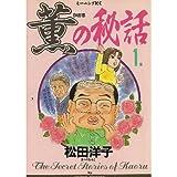 薫の秘話 / 松田 洋子 のシリーズ情報を見る